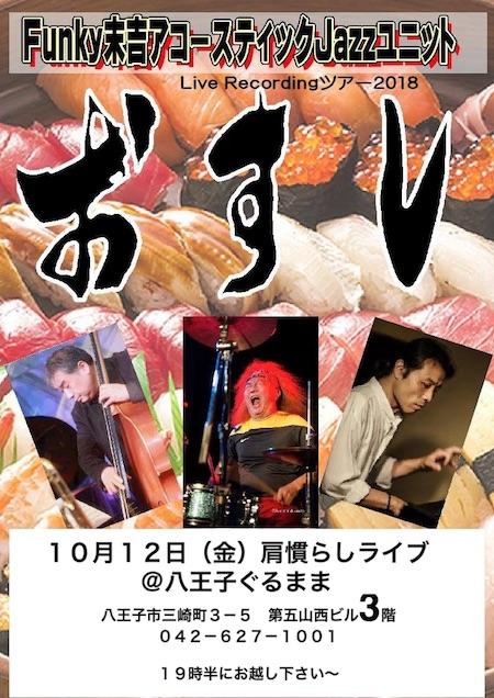 おすしツアー20181012.jpg