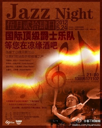 2012YinChuanJazzNight.jpeg