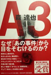 A3MoriTatsuya.jpeg
