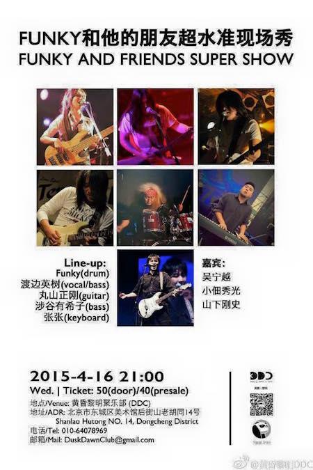BeijingLive20150416.jpg