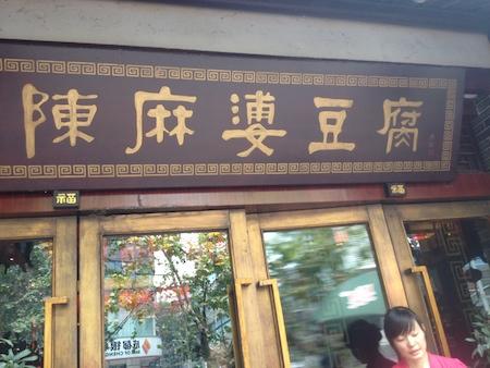 ChengDuChenMaPoDouFu.JPG