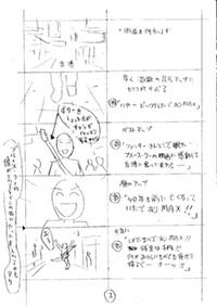 GekiMaxStoryboard1.jpg