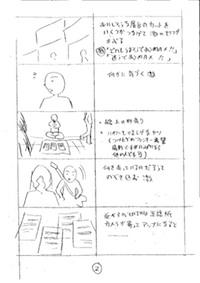 GekiMaxStoryboard2.jpg