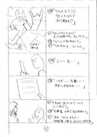 GekiMaxStoryboard4.jpg