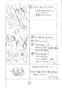 GekiMaxStoryboard6.jpg