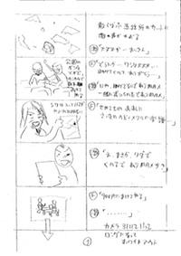 GekiMaxStoryboard7.jpg