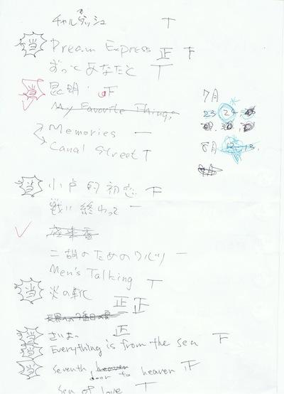 GoseikiSongList.jpg