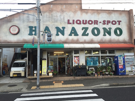 Hanazono1.JPG