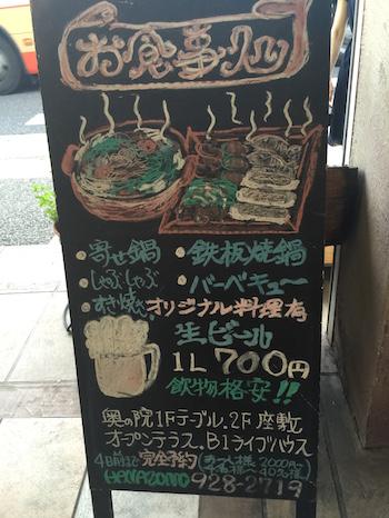 Hanazono5.JPG