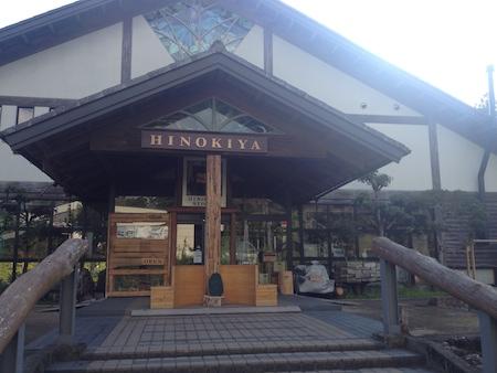 Hinokiya.JPG
