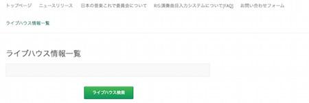 HojinSystemLivehouseKensaku.jpg