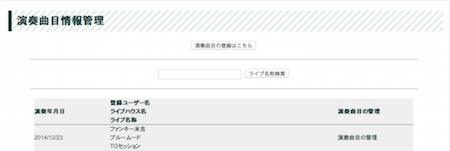 HojinSystemSongInput2.png