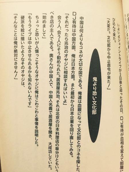 IzakayaChoji.jpg
