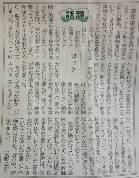 KouchiShinbun.JPG