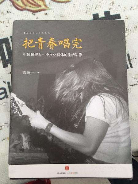 LaoGePertyBook1.jpg