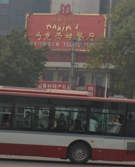 MaximRestaurantBeijing.jpg