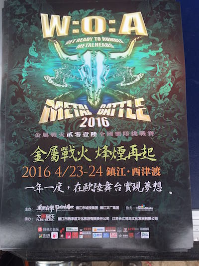 MetalButtle2016Poster.jpg