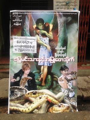MyanmarMoviePoster1.jpg