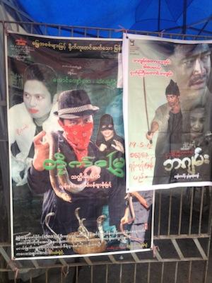 MyanmarMoviePoster2.jpg