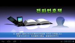 NorthKoreaTabletAddress.jpg