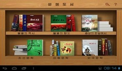 NorthKoreaTabletBook2.jpg