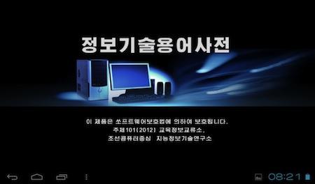 NorthKoreaTabletDictionaryComputer.jpg