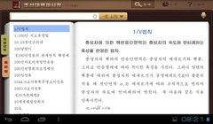 NorthKoreaTabletDictionaryHistryOfKorea.jpg