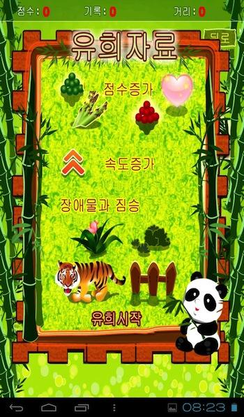 NorthKoreaTabletGame9.jpg