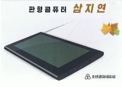NorthKoreaTabletPackage.jpg