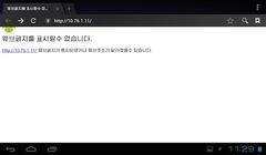 NorthKoreaTabletScreenShot4.jpg