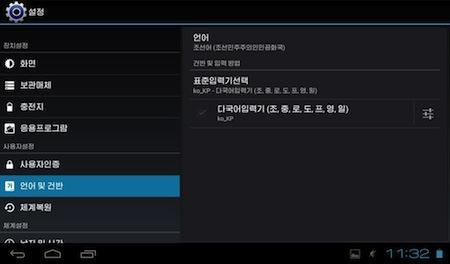 NorthKoreaTabletScreenShot6.jpg