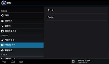 NorthKoreaTabletScreenShot7.jpg
