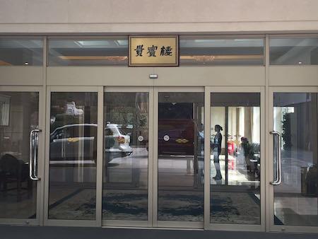 QingDaoGuiBinLou.jpg