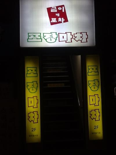 SeoulYatai.JPG
