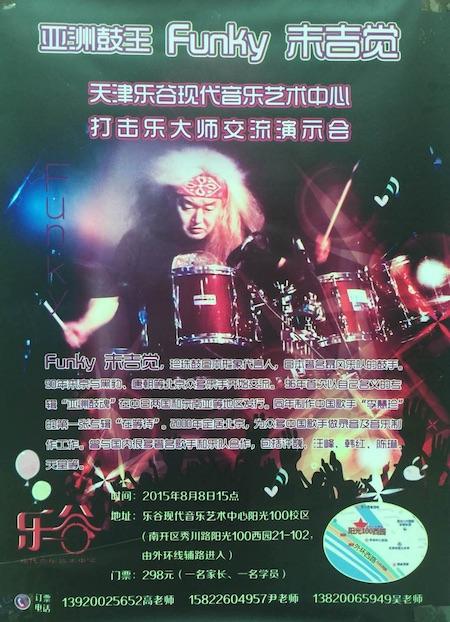 TianJinPoster20150808.jpg