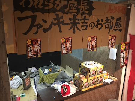 TokiwaMusicCampKotatsu.JPG