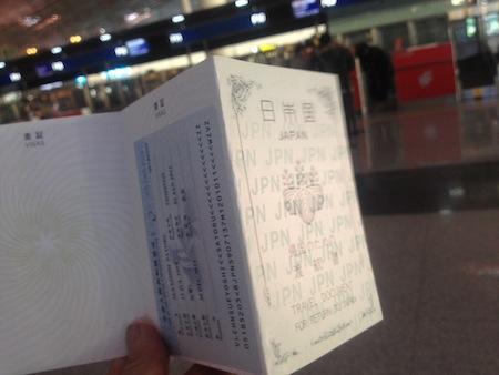 TravelDocumentForReturnToJapan.JPG