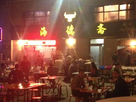 Vision2014ShiJiaZhuangNiuTouRestaurant.JPG