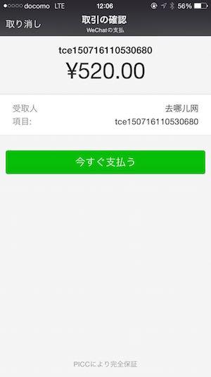 WeChatPayment1.jpg