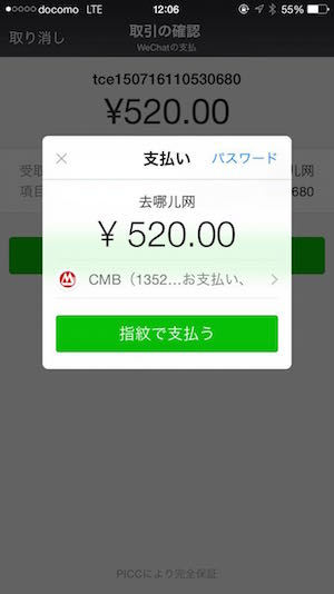 WeChatPayment2.jpg