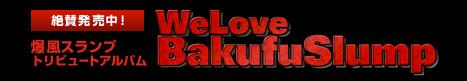 爆風スランプトリビュートアルバム WeLoveBakufuSlump