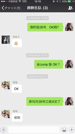 ZhangZhangWeChatMessage.JPG