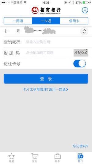 ZhaoShangBankApp.jpeg