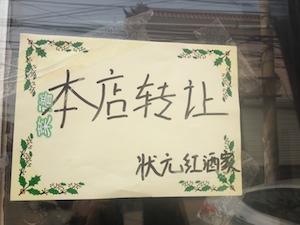 ZhuangRangZhuanYuanHong.JPG