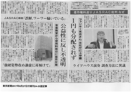 TokyoNewsPaper170827.jpg