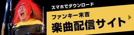 ファンキー末吉楽曲配信サイト