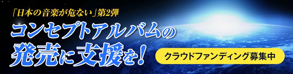 日本の音楽が危ない 第2弾 コンセプトアルバムの発売に支援を!クラウドファンディング募集中