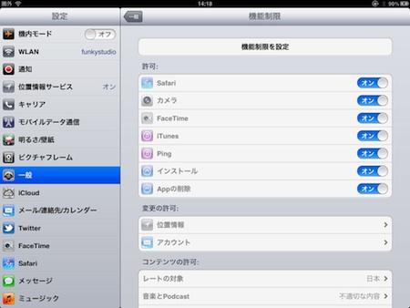 iPadBug.jpg
