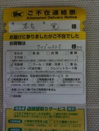 iPadFuzaitsuuchi.JPG