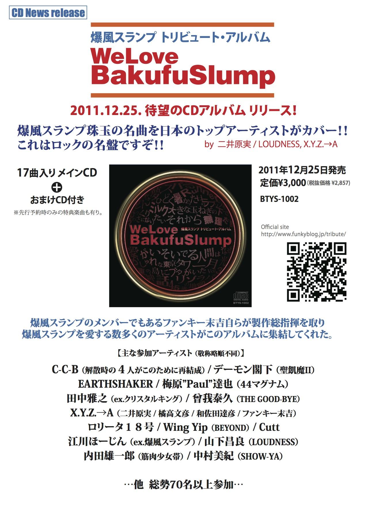 http://www.funkyblog.jp/tribute/BST_CDNEWS1.jpg